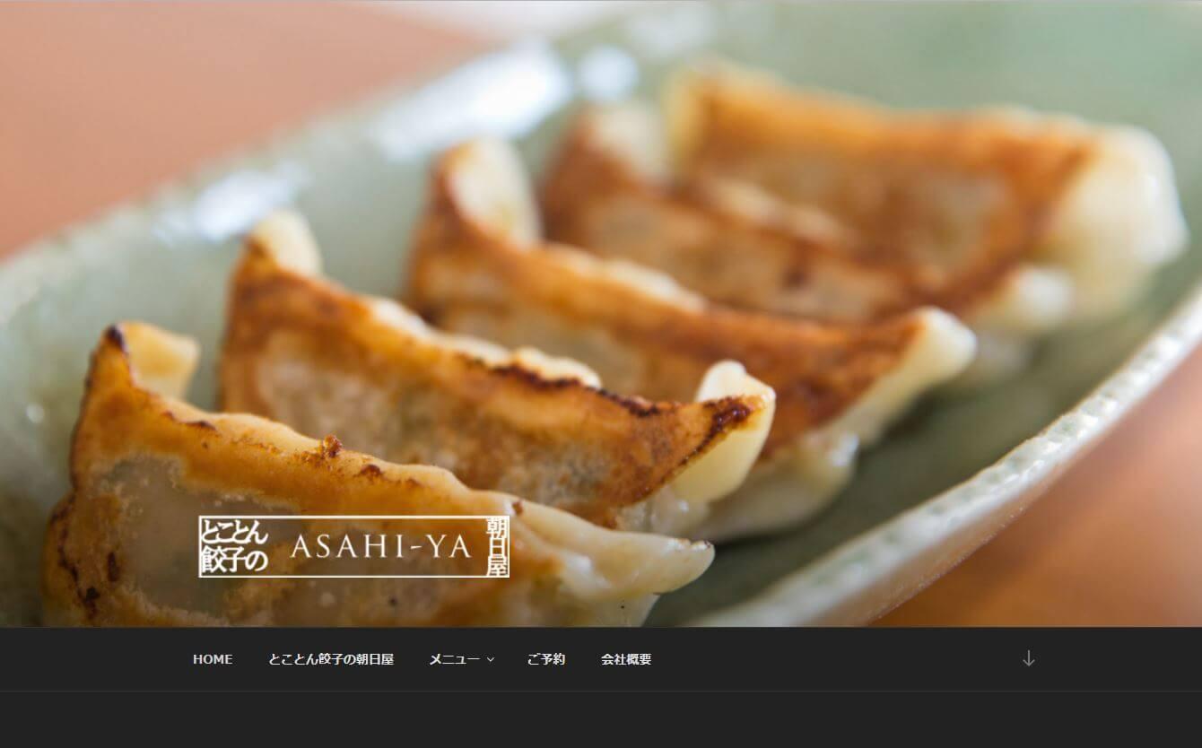 とことん餃子の朝日屋様ホームページ