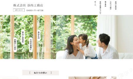 谷内工務店様ホームページ