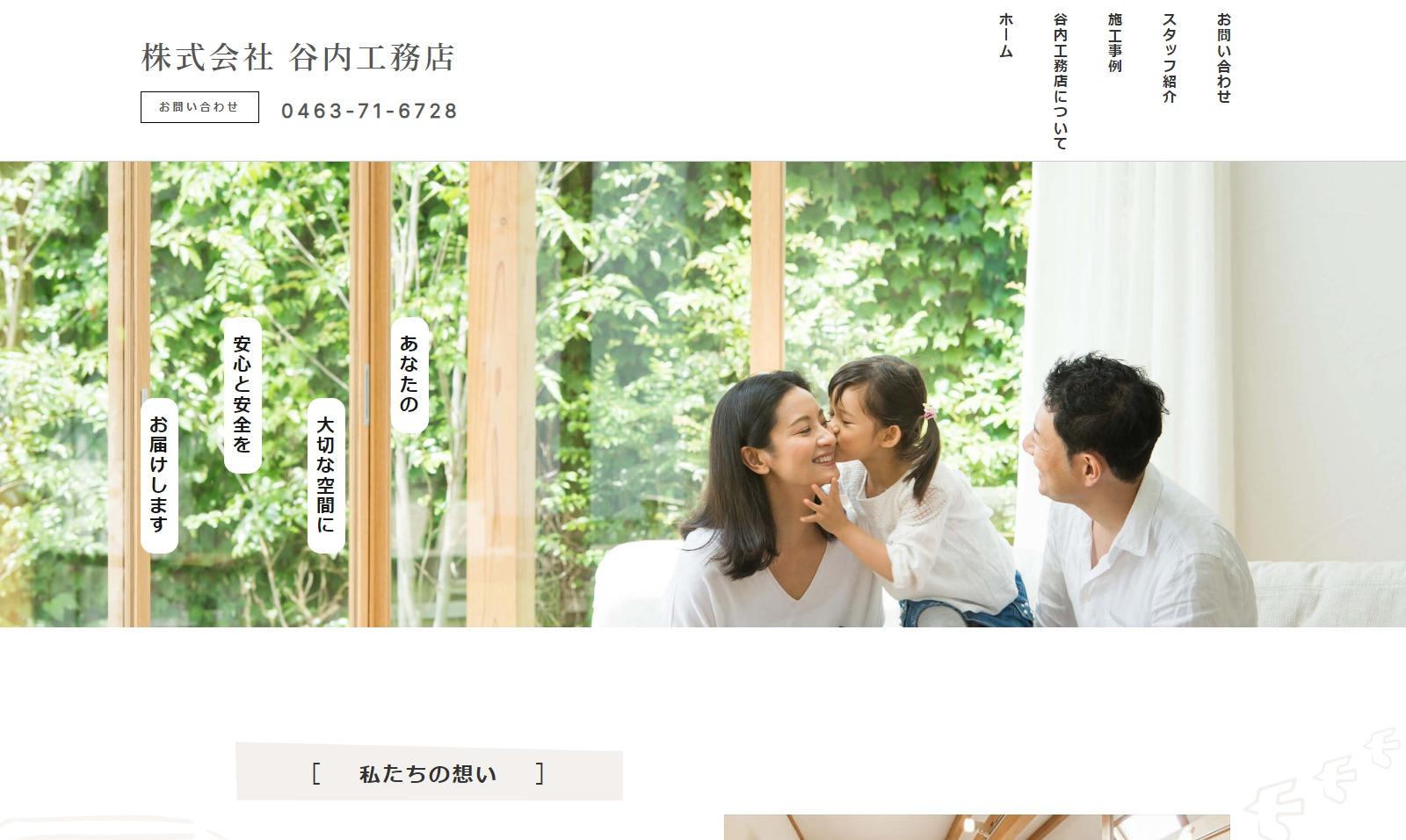 株式会社 谷内工務店 ホームページ